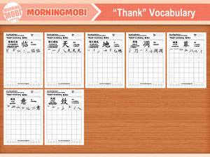 Thank Vocabulary Chinese Characters 谢词汇 Writing Worksheets