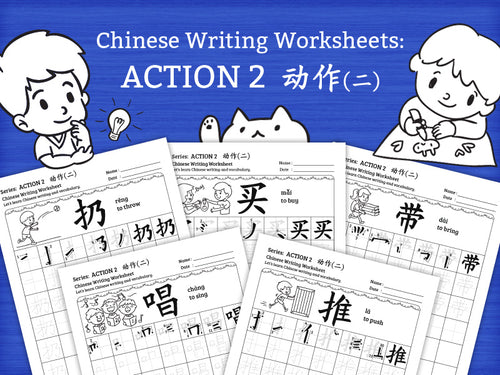 Action / Verb 2 in Chinese Characters Writing Worksheets PDF