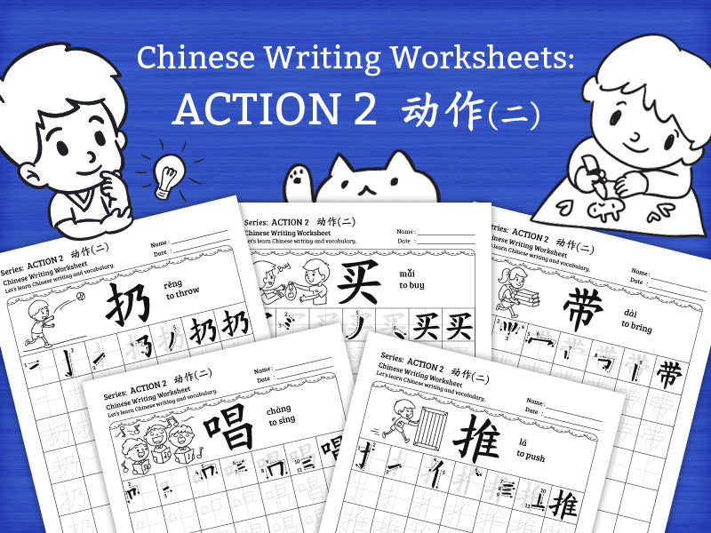 Action / Verb 2 In Chinese Characters Writing Worksheets PDF – Learn  Chinese @ MorningMobi!