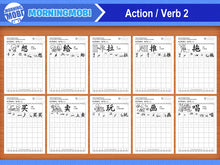 Load image into Gallery viewer, Action / Verb 2 in Chinese Characters Writing Worksheets PDF