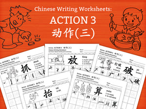 Action / Verb 3 in Chinese Characters Writing Worksheets PDF