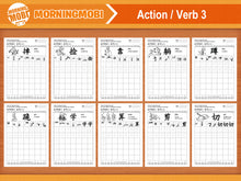 Load image into Gallery viewer, Action / Verb 3 in Chinese Characters Writing Worksheets PDF