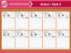 Action / Verb 4 in Chinese Characters Writing Worksheets PDF