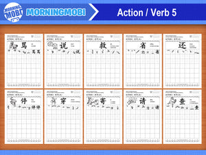 Action / Verb 5 in Chinese Characters Writing Worksheets PDF
