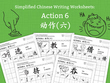 Load image into Gallery viewer, Action / Verb 6 in Chinese Characters Writing Worksheets PDF