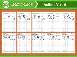 Action / Verb 6 in Chinese Characters Writing Worksheets PDF