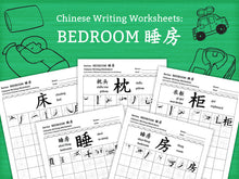 Load image into Gallery viewer, Bedroom in Chinese Characters Writing Worksheets PDF