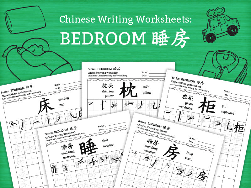 Bedroom in Chinese Characters Writing Worksheets PDF