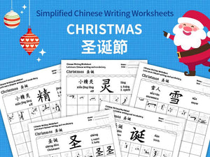 Christmas in Chinese Characters Writing Worksheets PDF