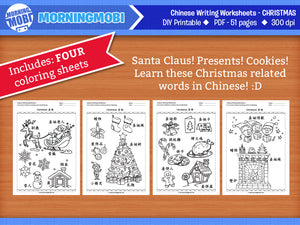 Christmas in Chinese Characters Writing Worksheets PDF Colouring sheets