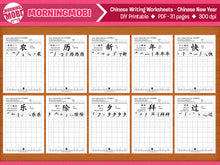Load image into Gallery viewer, Chinese New Year Chinese Writing Worksheets PDF