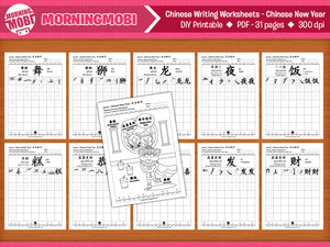 Chinese New Year Chinese Writing Worksheets PDF