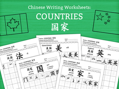 Countries in Chinese Characters Writing Worksheets PDF