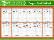 Load image into Gallery viewer, How to write Dragon Boat Festival Simplified Chinese Characters