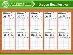 How to write Dragon Boat Festival Simplified Chinese Characters