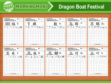 Load image into Gallery viewer, How to write Dragon Boat Festival Simplified Chinese Characters worksheets