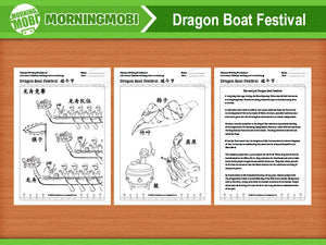 How to write Dragon Boat Festival Simplified Chinese Characters worksheets