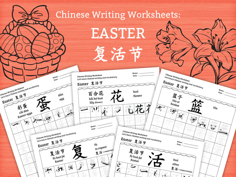 Easter Day in Chinese Writing Worksheets PDF