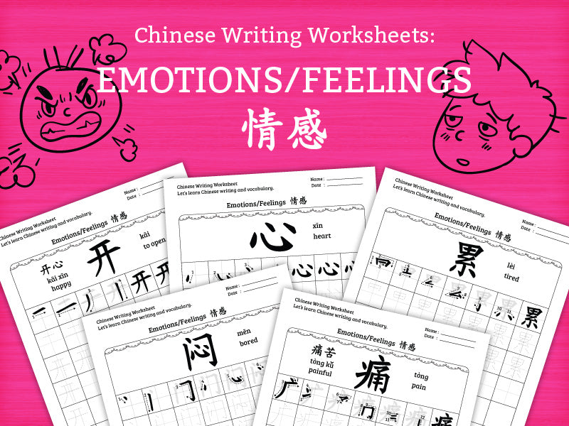 Emotions / Feelings in Chinese Characters Writing Worksheets PDF