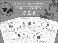 Load image into Gallery viewer, Halloween in Chinese Characters Writing Worksheets PDF