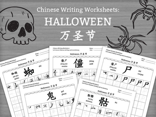 Halloween in Chinese Characters Writing Worksheets PDF