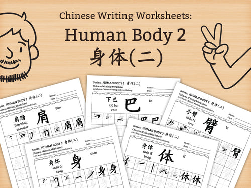 Human Body 2 in Chinese Characters Writing Worksheets PDF