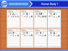 Load image into Gallery viewer, Human Body in Chinese Characters Writing Worksheets PDF
