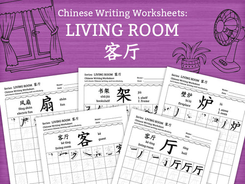 Living Room in Chinese Characters Writing Worksheets PDF
