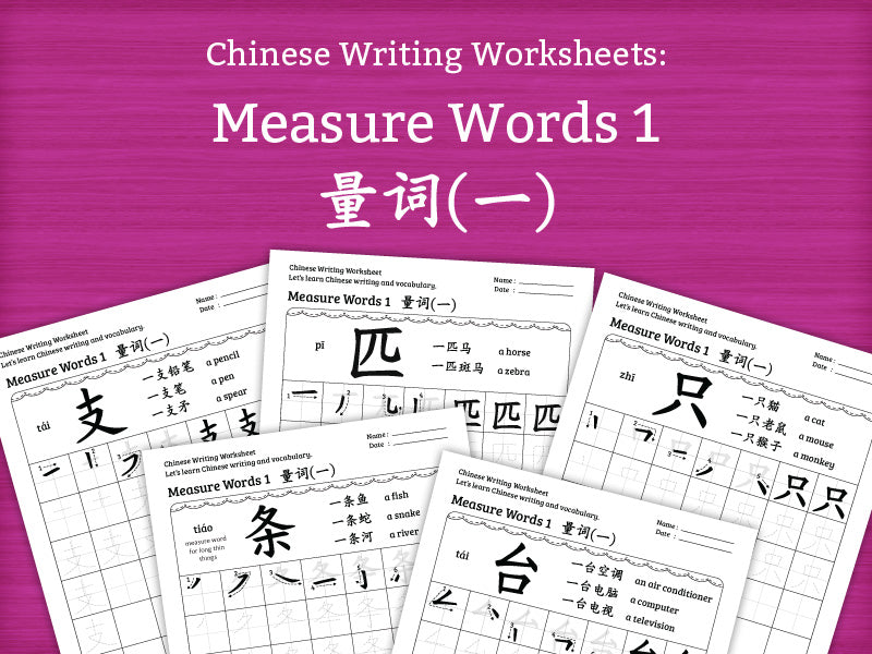 Measure Words / Quantifiers 1 in Chinese Characters Writing Worksheets PDF