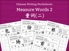 Load image into Gallery viewer, Measure Words / Quantifiers 2 in Chinese Characters Writing Worksheets PDF