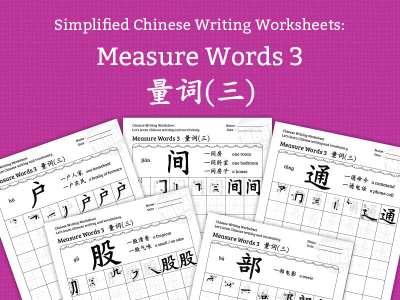 Measure Words / Quantifiers 3 in Chinese Characters Writing Worksheets PDF