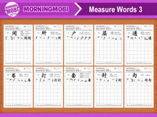 Load image into Gallery viewer, [BUNDLE] Measure Words / Quantifiers - 60 Chinese Characters Writing Worksheets PDF