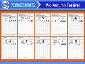 Mid-Autumn Festival in Chinese Characters Writing Worksheets PDF