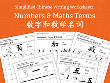 Load image into Gallery viewer, Numbers and Mathematics Terms in Chinese characters writing worksheets PDF