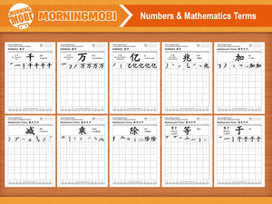 Numbers and Mathematics Terms in Chinese characters writing worksheets PDF