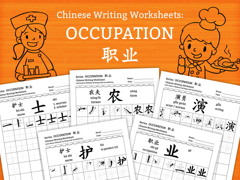 Occupation 1 in Chinese Characters Writing Worksheets PDF