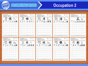 Occupation 2 in Chinese Characters Writing Worksheets PDF