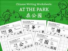 Load image into Gallery viewer, At the Park in Chinese Characters Writing Worksheets PDF