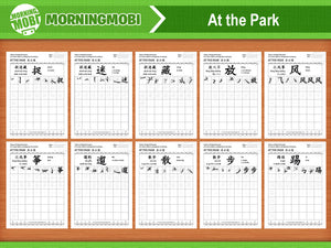 At the Park in Chinese Characters Writing Worksheets PDF