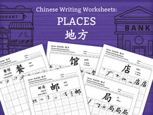 Load image into Gallery viewer, Places 1 in Chinese Characters Writing Worksheets PDF