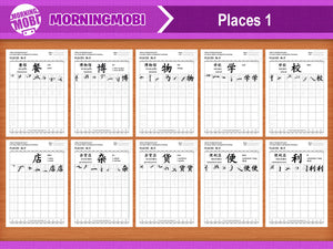 Places 1 in Chinese Characters Writing Worksheets PDF