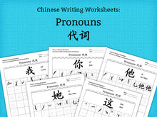 Load image into Gallery viewer, Pronouns in Chinese Characters Writing Worksheets PDF