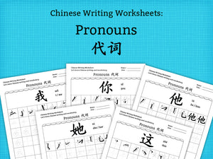 Pronouns in Chinese Characters Writing Worksheets PDF
