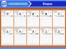 Load image into Gallery viewer, Shapes in Chinese Characters Writing Worksheets PDF
