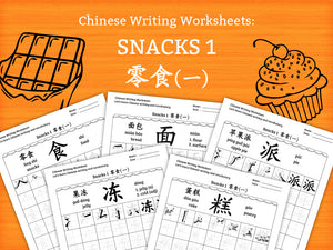 Snacks 1 in Chinese Characters Writing Worksheets PDF