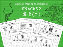 Load image into Gallery viewer, Snacks 2 in Chinese Characters Writing Worksheets PDF