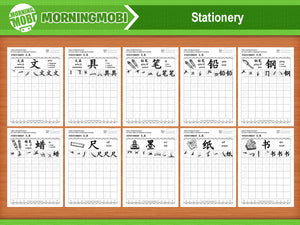 Stationery in Chinese Characters Writing Worksheets PDF