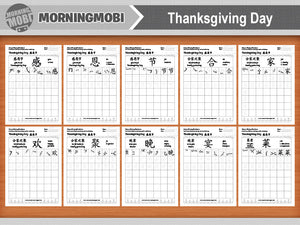 Thanksgiving Day in Chinese Characters Writing Worksheets  感恩节写书练习 PDF