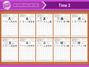Time 2 in Chinese Characters Writing Worksheets PDF
