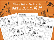 Load image into Gallery viewer, Bathroom in Chinese Characters Writing Worksheets PDF
